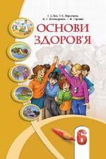 Обкладинка до підручника Основи здоров'я (Бех, Воронцова, Пономаренко, Страшко) 6 клас