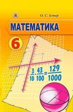 Обкладинка до підручника Математика (Істер) 6 клас