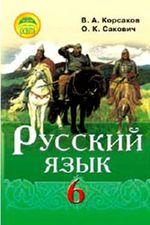 Обкладинка до підручника Російська мова (Корсаков, Сакович) 6 клас 2014