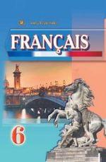 Обкладинка до підручника Французька мова (Клименко) 6 клас 2014 (6 рік)