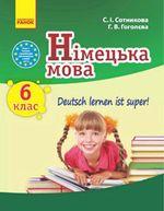 Обкладинка до підручника Німецька мова (Сотникова, Гоголєв) 6 клас 2014