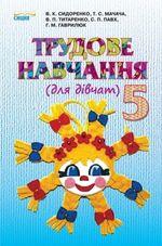 Обкладинка до Трудове навчання (Сидоренко, Мачача, Титаренко, Павх, Гаврилюк) 5 клас