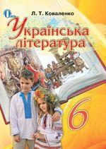 Обкладинка до Українська література (Коваленко) 6 клас 2014