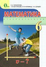Обкладинка до підручника Математика (Тарасенкова, Богатирьова) 6 клас
