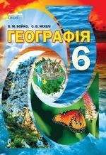 Обкладинка до підручника Географія (Бойко, Міхелі) 6 клас 2014