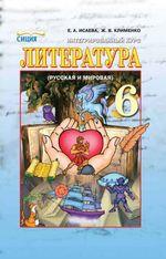Обкладинка до підручника Література (Исаева, Клименко) 6 клас