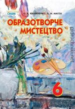 Обкладинка до підручника Образотворче мистецтво (Калініченко, Масол) 6 клас