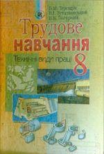 Обкладинка до підручника Трудове навчання (Терещук) 8 клас