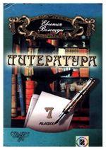 Обкладинка до підручника Література (Волощук) 7 клас 2007