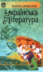 Обкладинка до Українська Література (Цимбалюк) 8 клас