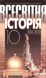 Обкладинка до підручника Всесвітня історія 1914-1939 (Полянський) 10 клас