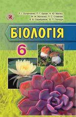 Обкладинка до підручника Біологія (Остапченко, Балан Матяш) 6 клас