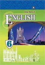 Обкладинка до підручника Анлійська мова (Несвіт) 6 клас 2014