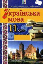 Обкладинка до Українська мова (Заболотний) 11 клас 2012