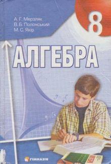 Обкладинка до підручника Алгебра (Мерзляк, Полонський, Якір) 8 клас