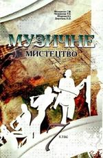 Обкладинка до підручника Музика (Макаренко) 7 клас