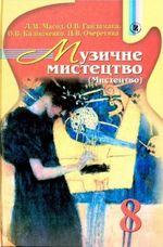 Обкладинка до підручника Музика (8 клас) Масол