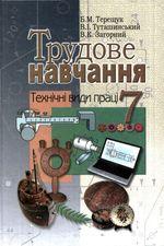 Обкладинка до підручника Трудове навчання (Терещук, Туташинський, Загорний) 7 клас