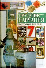 Обкладинка до підручника Трудове навчання (Денисенко) 7 клас