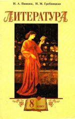 Обкладинка до підручника Література (Півнюк, Гребницька) 8 клас