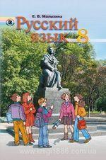 Обкладинка до підручника Російська мова (Малихіна) 8 клас
