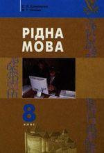 Обкладинка до Рідна мова Українська (Єрмоленко, Сичова) 8 клас