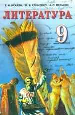 Обкладинка до підручника Література (Ісаєва) 9 клас