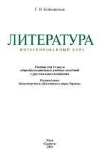Обкладинка до Література (Биткивская) 9 клас