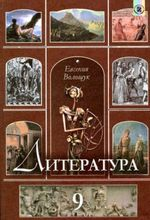 Обкладинка до підручника Література (Волощук) 9 клас 2009