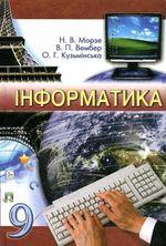 Обкладинка до підручника Інформатика (Морзе, Вембер, Кузьмінська) 9 клас
