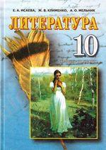 Обкладинка до підручника Література (Ісаєва) 10 клас