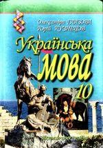 Обкладинка до Українська мова (Глазова, Кузнецов) 10 клас