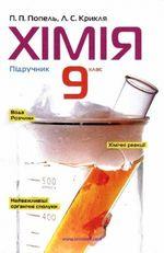Обкладинка до підручника Хімія (Попель, Крикля) 9 клас