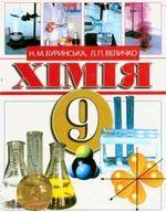 Обкладинка до підручника Хімія (Буринська, Величко) 9 клас 2009 рік