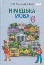 Обкладинка до підручника Німецька мова (Сидоренко, Палій) 6 клас 2014
