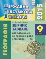Обкладинка до підручника ДПА 2015 Географія 9 клас - Завдання
