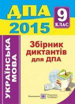 Обкладинка до ДПА 2015 Українська мова 9 клас - Збірник диктантів