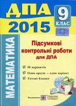 Обкладинка до ДПА 2015 Математика - Підсумкові контрольні роботи 9 клас