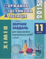 Обкладинка до ДПА 2015 Хімія 11 клас - Збірник завдань