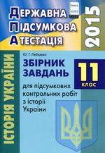 Обкладинка до ДПА 2015 Історія України 11 клас - Завдання