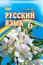 Обкладинка до підручника Російська мова (Давидюк) 6 клас