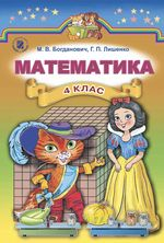 Обкладинка до підручника Математика (Богданович, Лишенко) 4 клас 2015