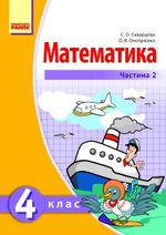 Обкладинка до підручника Математика (Скворцова) 4 клас 2015 Ч2