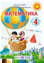 Обкладинка до підручника Математика (Заїка) 4 клас 2015