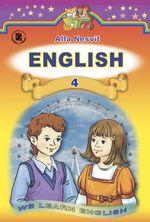 Обкладинка до підручника Англійська мова (Несвіт) 4 клас 2015