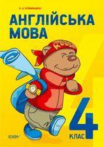Обкладинка до підручника Англійська мова (Климишина) 4 клас 2015