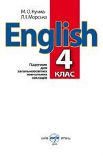 Обкладинка до підручника Англійська мова (Кучма) 4 клас 2015