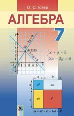 Обкладинка до підручника Алгебра (Істер) 7 клас 2015