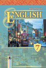 Обкладинка до підручника Англійська мова (Алла Несвіт) 7 клас