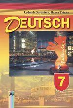 Обкладинка до підручника Німецька мова (Горбач, Трінька) 7 клас